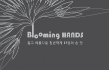Blooming Hands | 2015.10
