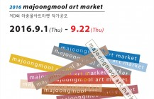 Majoongmool Art Market 2016/ OPEN CALL _작가공모
