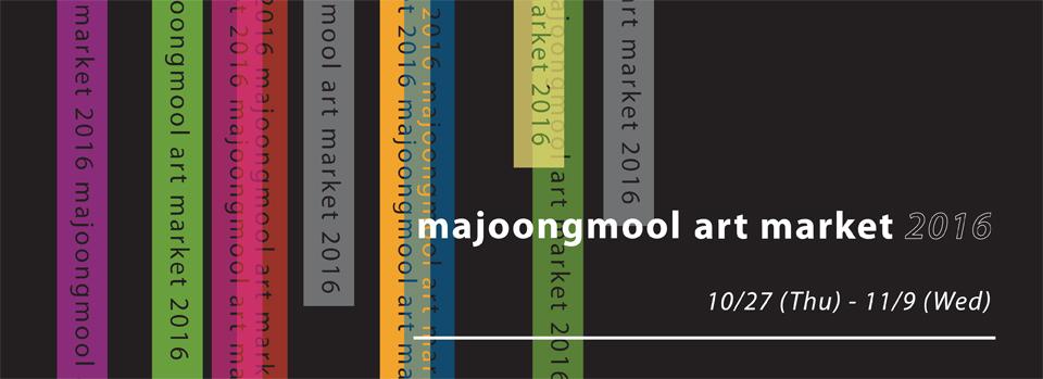 majoongmool art market 2016