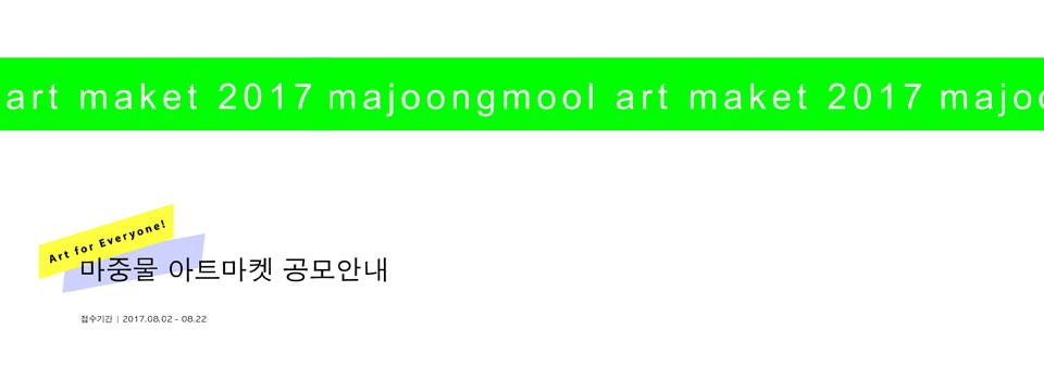 Majoongmool Art Market 2017/ OPEN CALL _공모안내