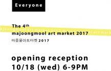 majoongmool art market 2017
