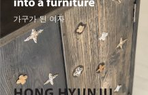 Hong Hyunju | 2018.05