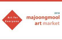 MAJOONGMOOL ART MARKET | 11.29-12.20