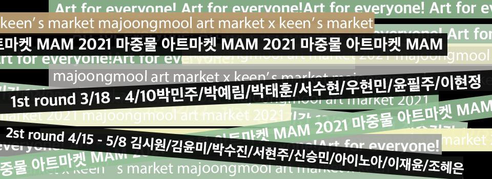 majoongmool art market 2021